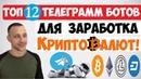 Топ 12 телеграмм ботов для заработка криптовалюты Заработок в телеграме