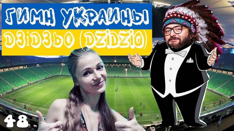 VLOG DZIDZIO ДЗИДЗЬО ДЗІДЗЬО ИСПОЛНИЛ ГИМН УКРАИНЫ Я В ШОКЕ Украина Литва отбор ЕВРО 2020