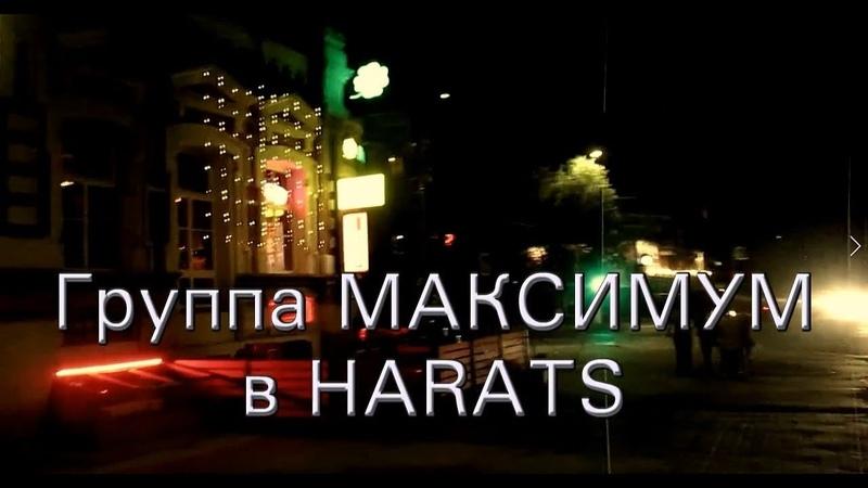 группа MAXIMUM в HARATS 14 09 2019
