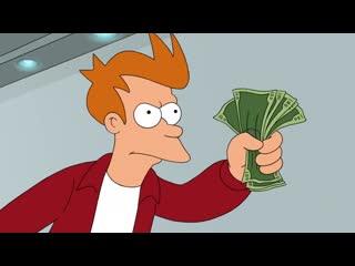SHUT UP AND TAKE MY MONEY!.mp4