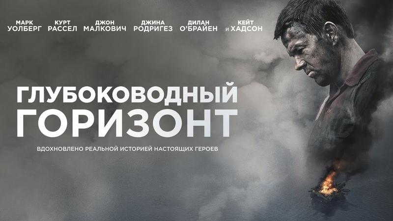 Глубоководный горизонт 2016 Deepwater Horizon Фильм в HD