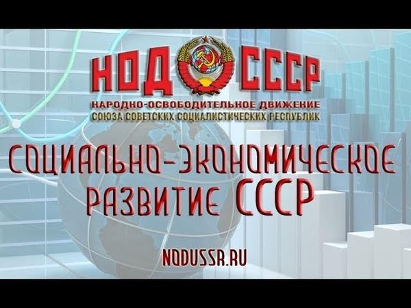 Социально экономическое развитие СССР (26.07.2018)