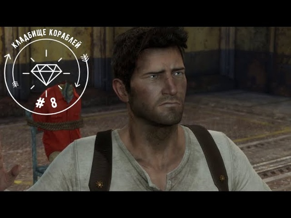 Прохождение Uncharted 3 Drake's Deception Часть 8 Кладбище кораблей