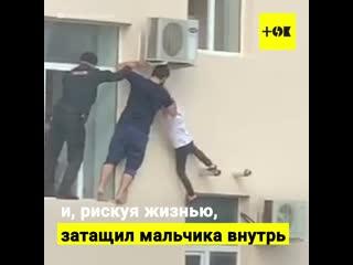 Маленький мальчик стоял на тонкой балке за окном многоэтажки