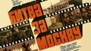 Битва за Москву: Тайфун. Серия 2 (военный, реж. Юрий Озеров, 1985 г.)