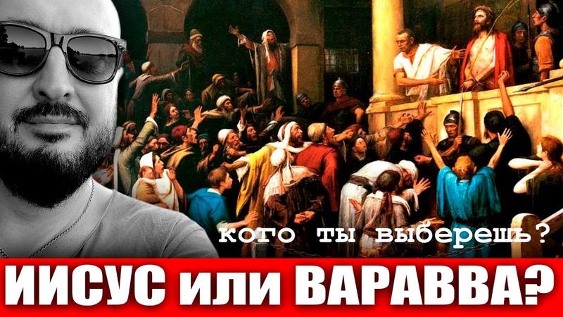 Христос или Варавва Любовь или ненависть Кого ты выберешь К Карский