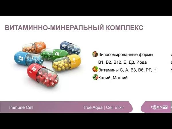 Иммун Селл Ольга Извекова 22 06 2019