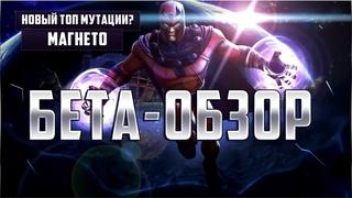 Магнето новый топ мутации Имбический красный Магнит   Бета-обзор   Марвел: Битва Чемпионов
