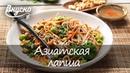 Рецепт азиатской лапши - Готовим Вкусно 360!