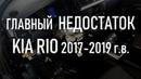 Киа Рио 4 главный косяк 2017, 2018, 2019