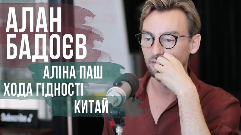 Ранкове Шоу Алан Бадоєв: Хода Гідності, Китай, Аліна Паш