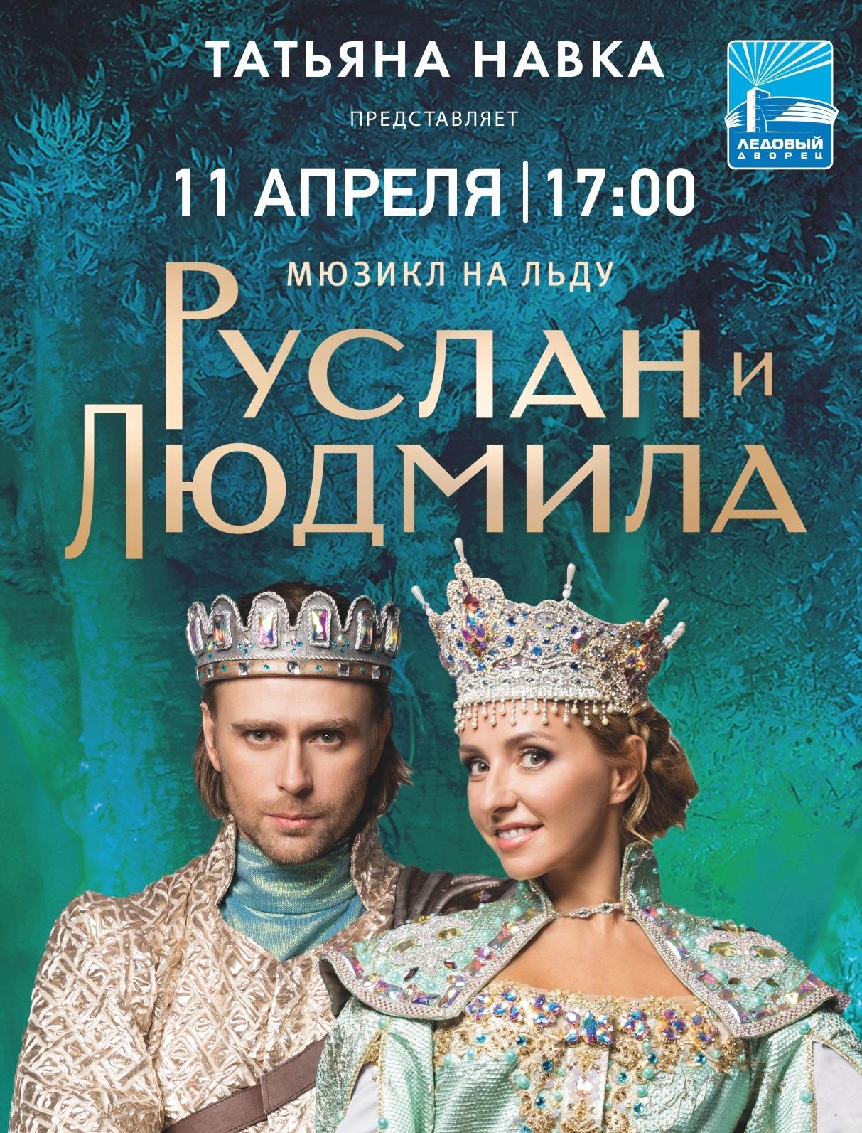 Ледовые шоу-6 - Страница 45 TObzbacYNT8