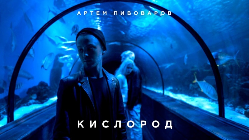 Артем Пивоваров Кислород Official Music Video
