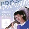 6.12 Роман Филиппов   Санкт-Петербург