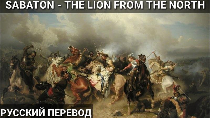 Sabaton - The lion from the North - Русский перевод|Субтитры