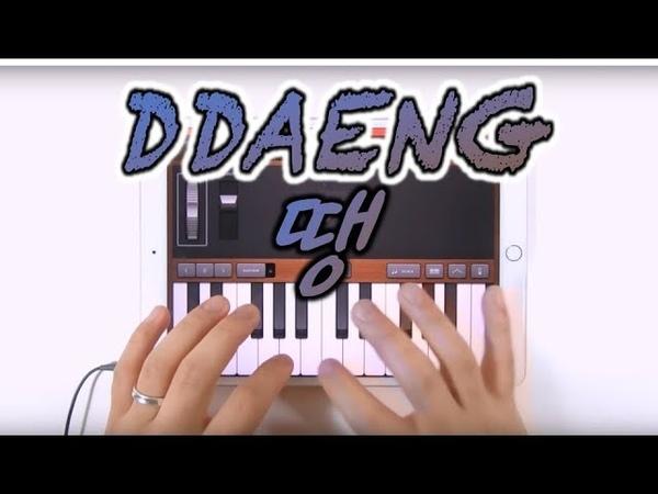 BTS RM SUGA J HOPE DDAENG 땡 Cover iPad