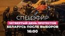 Беларусь после выборов, день четвертый: задержания и столкновения с силовиками. Часть 2 Спецэфир Дождя