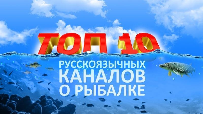 ТОП 10 каналов о рыбалке на русском языке