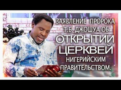 Заявление Пророка Т.Б. Джошуа относительно открытия церквей нигерийским правительством