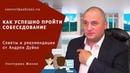 ★☆★ ★☆★ Как успешно пройти собеседование Андрей Дуйко.