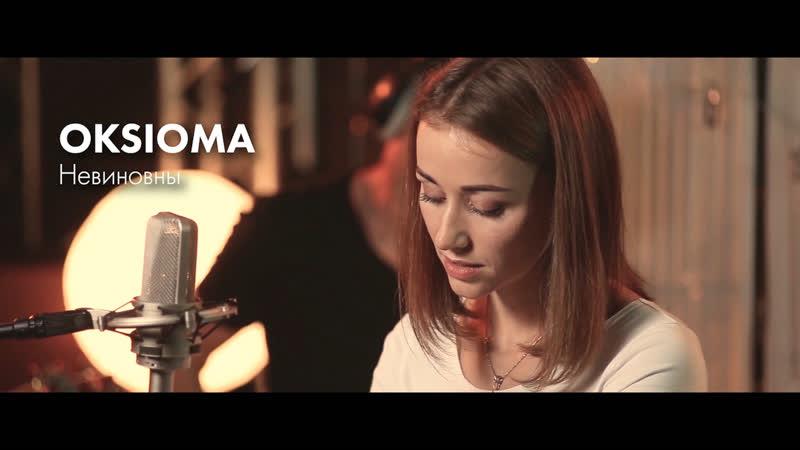 OKSiOMA - Невиновны (на стихи А.Ахматовой) LIVE
