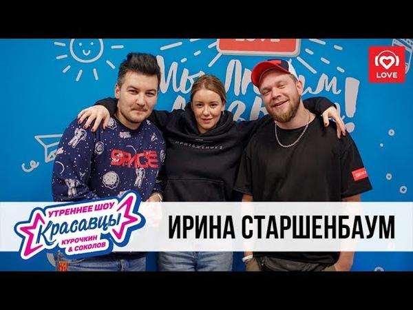 Ирина Старшенбаум в гостях у Красавцев Love radio