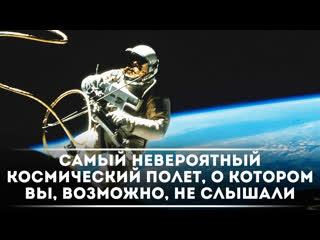 Самый невероятный космический полет, о котором вы, возможно, не слышали | DeeaFilm