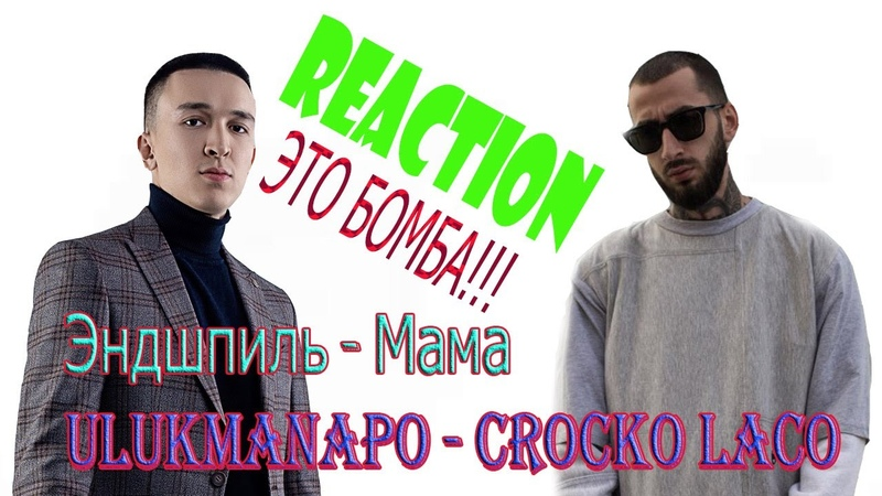 Реакция на Эндшпиль Мама Ulukmanapo Crocko Laco Супер Реакция reaction