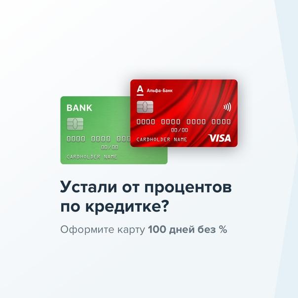 не одобряют кредитную карту