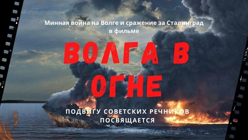 Волга в огне 💥Минная война на Волге и сражение за Сталинград 🎥 Документальный фильм 2020 года