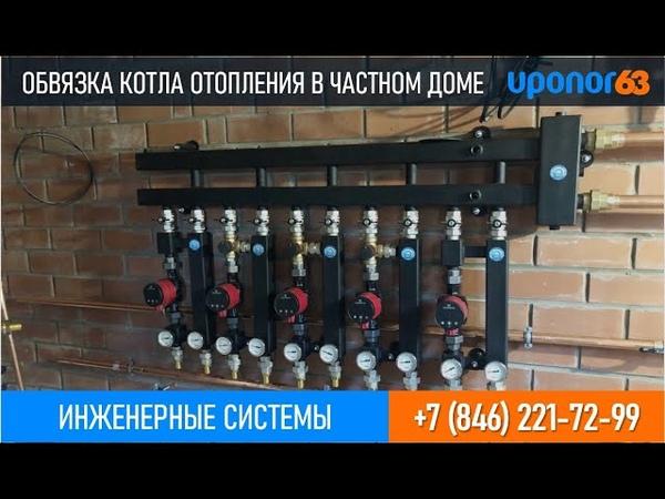 Обвязка котельной в частном доме в г Жигулевск
