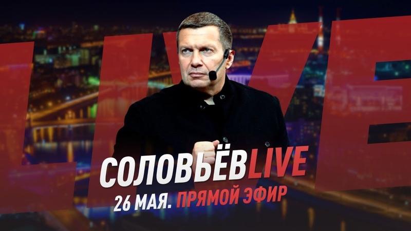Симоньян WarGonzo Медведев Коц Соловьев LIVE 26 мая 2020 года