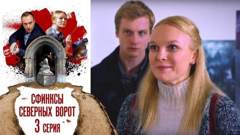Сфинксы северных ворот Фильм шестой Серия 3 2017 Сериал HD 1080p