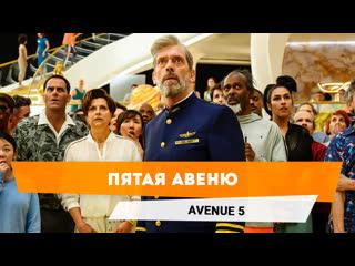 Пятая авеню | avenue 5 — русский трейлер сериала [2020]