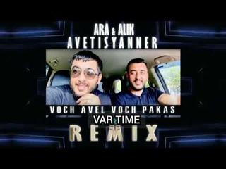 BOMBA MUSIC REMIX IN ARMENIAN. Ara & Alik Avetisyanner. Vardan Urumyan. Artur Petrosyan. Kristina