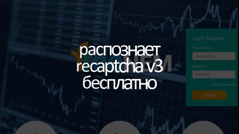 бот для МУЛЬТИАКАУНТОВ сбора криптовалюты xem nem бесплатно распознавание recaptcha v3