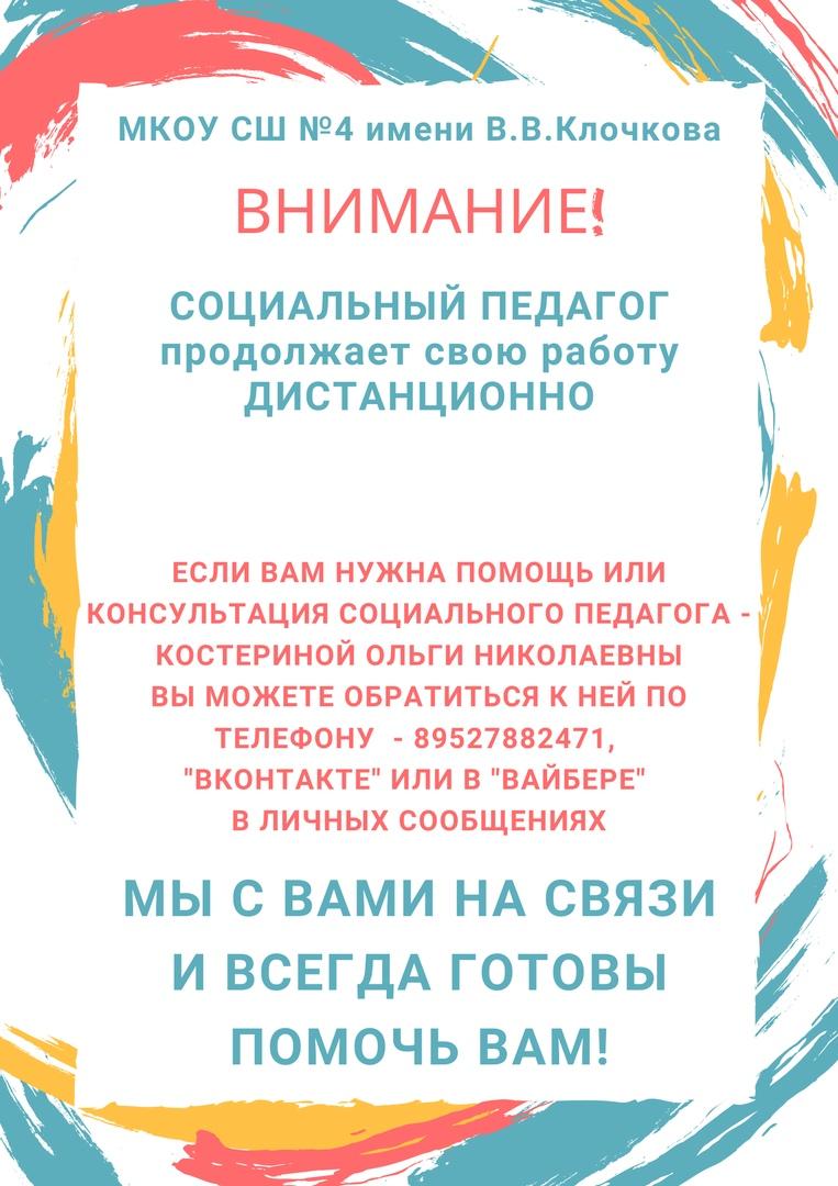 Помощь социального педагога