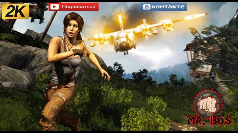 Грязная Лара Shadow of the Tomb Raider 2