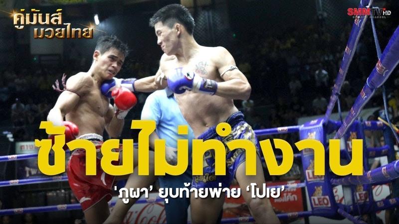 คู่ค้ำ ภูผา พี เค แสนชัยมวยไทยยิม โปเย ว สันต์ใต้ Phupha VS Poye
