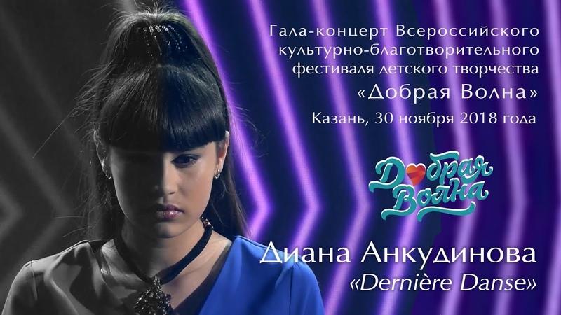 Диана Анкудинова Diana Ankudinova Dernière Danse Благотворительный фестиваль Добрая волна