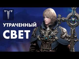 Хелависа  Утраченный свет | Oфициальный клип LOST ARK в России