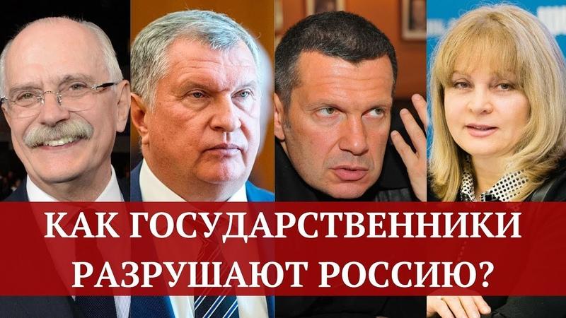 Как государственники разрушают государство Как они хоронят Россию