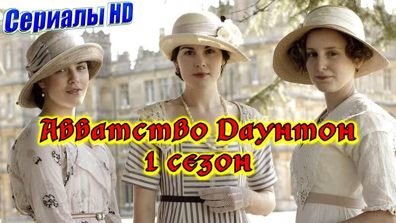 Аббатство Даунтон 1 сезон 1 серия