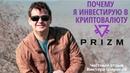 Почему я инвестирую в криптовалюту Prizm Честный отзыв о Призм