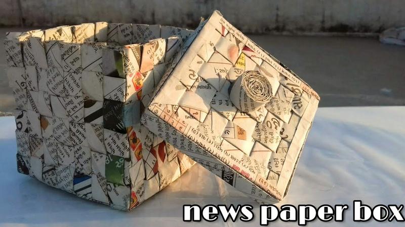 How to make news paper basket how to make news paper box how to reuse news paper