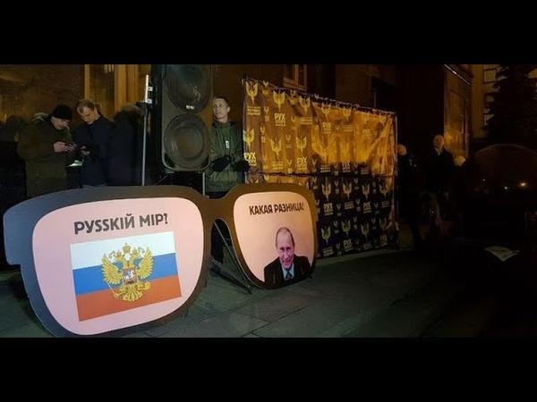 20 февраля 2020. Киев. ПТН ХЙЛО и плакат КАКАЯ РАЗНИЦА