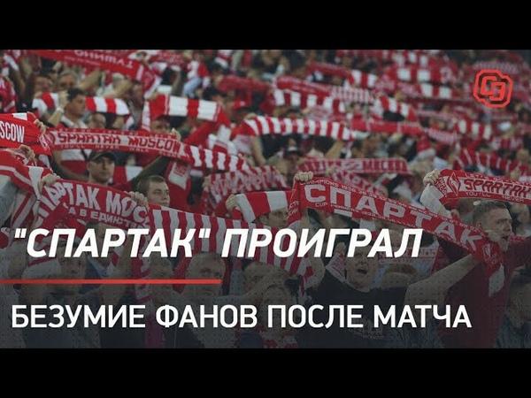 Спартак проиграл Безумие фанов после матча