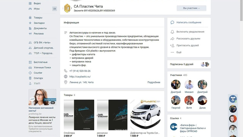 Розыгрыш дефлектора от ФК Чита