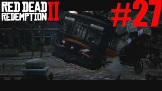 Посмотри!!!Трамвайное приключение ★ RED DEAD REDEMPTION 2 #27