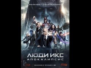 (X-Men: Apocalypse)